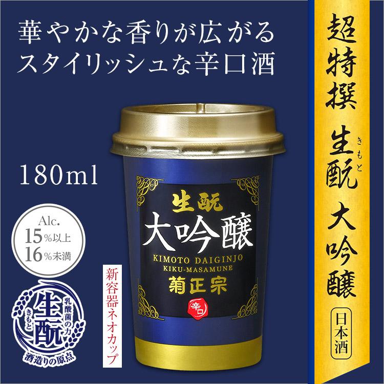 菊正宗 きもと・大吟醸 ネオカップ 180ml