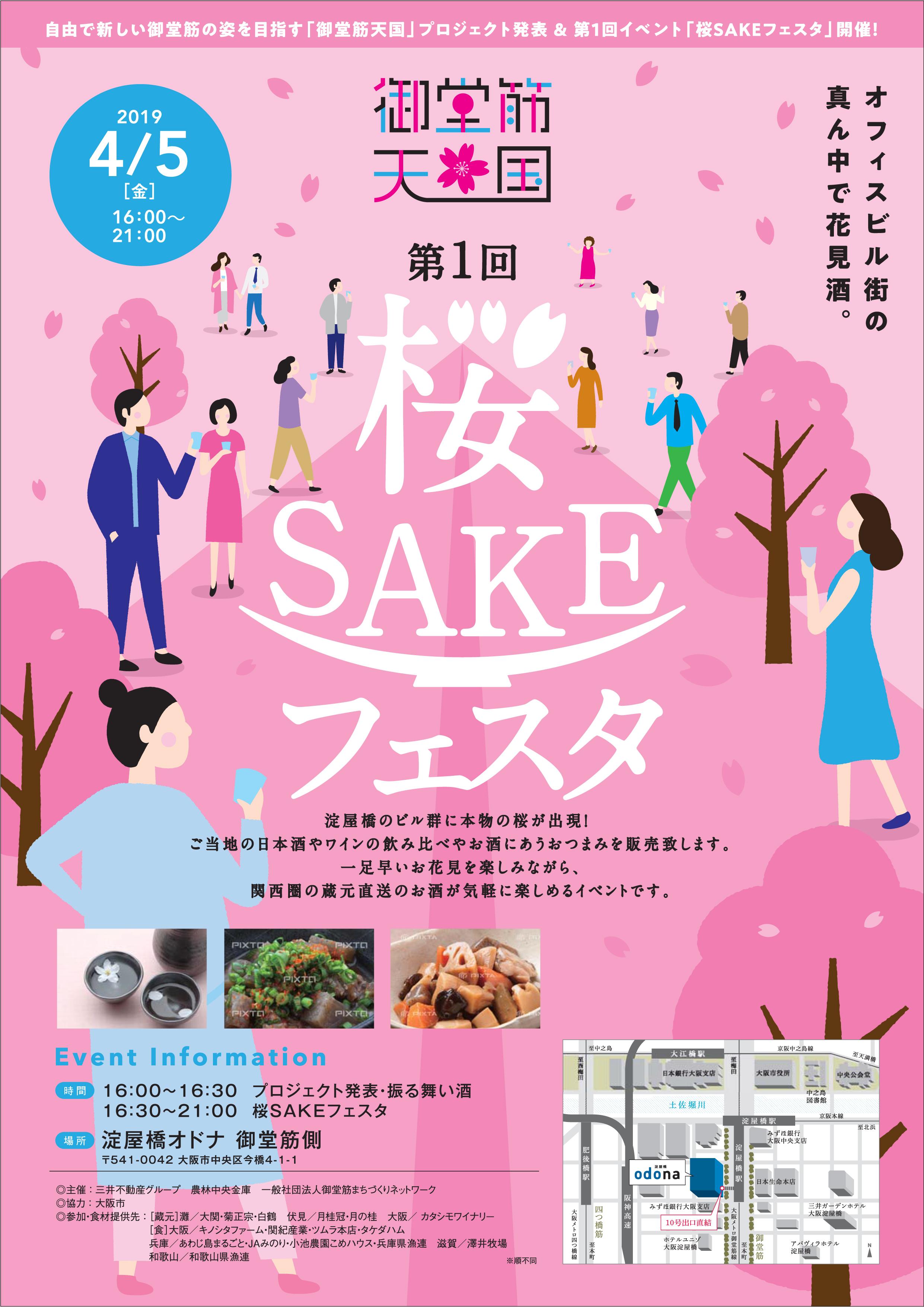 第1回 桜SAKEフェスタ