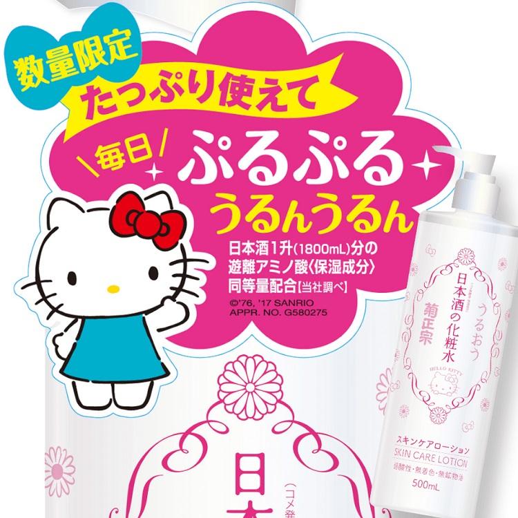 菊正宗 日本酒の化粧水 500ml(キティ)
