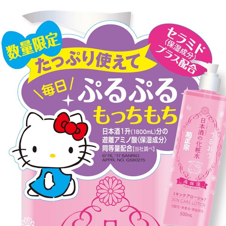 菊正宗 日本酒の化粧水 高保湿 500ml(キティ)