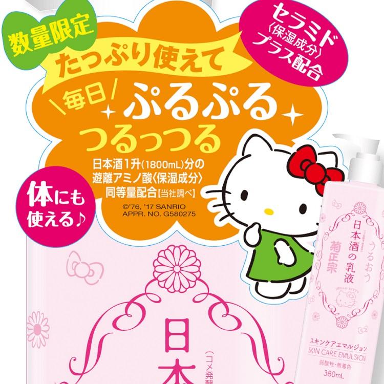 菊正宗 日本酒の乳液 380ml(キティ)