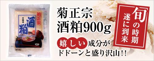 酒粕900g