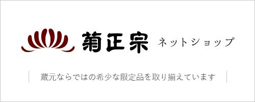 菊正宗 ネットショップ