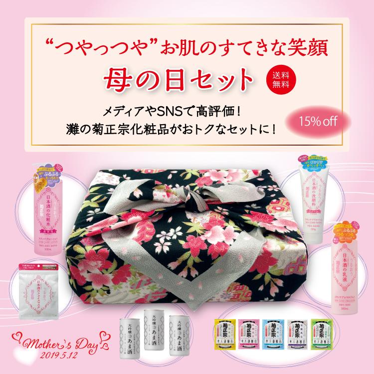 菊正宗 日本酒の化粧水風呂敷セット
