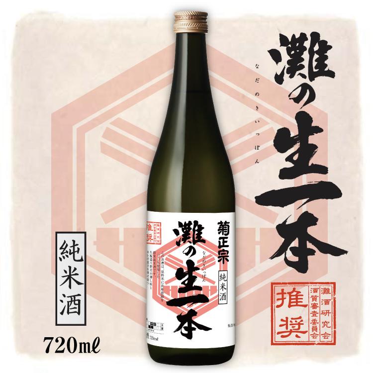 菊正宗 灘の生一本(2018灘酒研究会) 特別純米酒