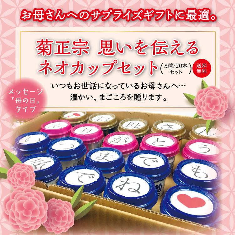 菊正宗 母の日ネオカップセット