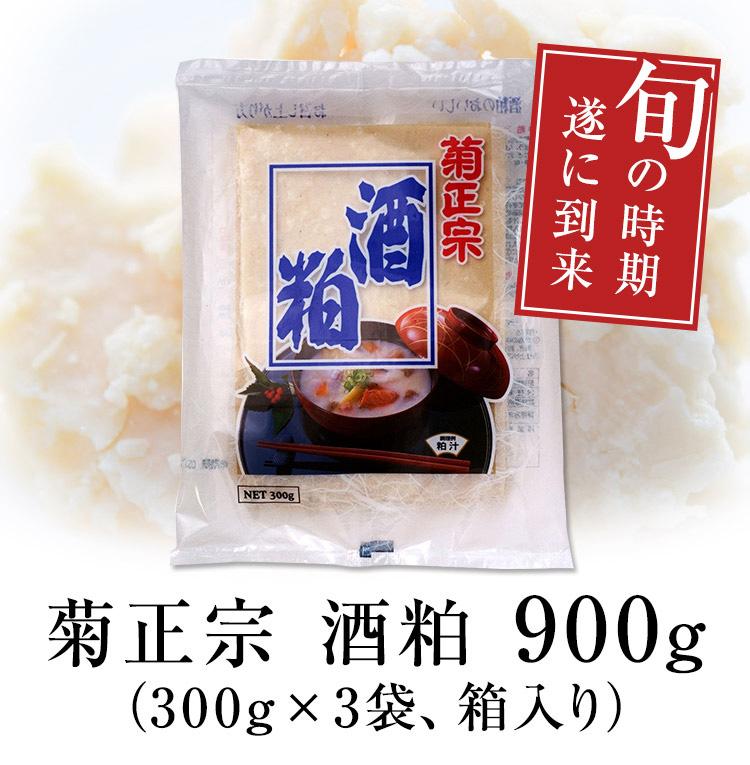 菊正宗 本醸造 酒粕900g